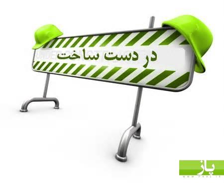 سایت خود را در حالت درحال تعمیر قرار دهید !