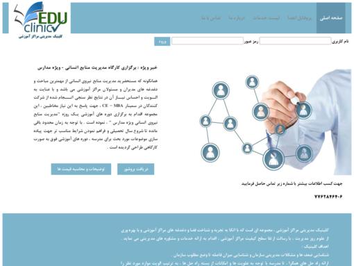 educlinic