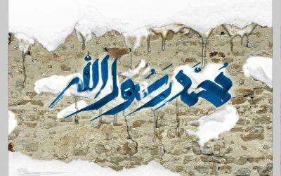 پیشنهاد ویژه پاز به مناسبت میلاد پیامبر اسلام (ص) و هفته وحدت