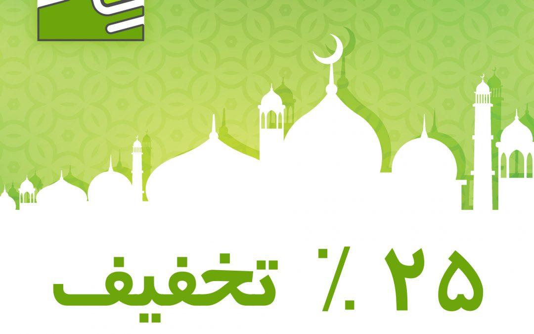 ۲۵ ٪ تخفیف همگانی پاز ویژه ماه مبارک رمضان