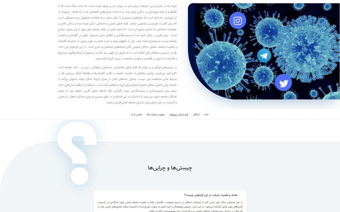 فراخوان ملی شناخت و تحلیل گفتمان و رفتار جامعه ایرانی در بحران کرونا